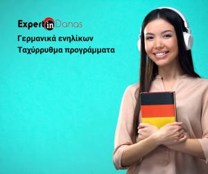 Ταχύρρυθμα προγράμματα Γερμανικά ενηλίκων