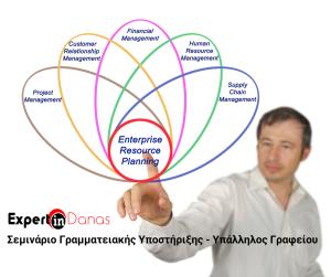ERP προγράμματα