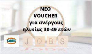 Άνεργοι - Voucher για ηλικίας 30-49